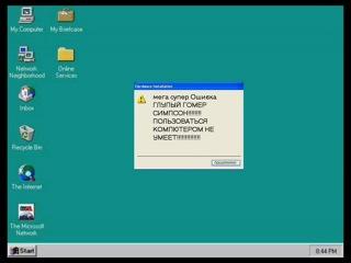 windows 95 parody