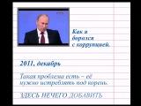 Ролик о том, как В.В.Путин героически боролся с коррупцией